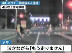 泣きながら反省 暴走族16歳少年4人逮捕 4km以上信号無視