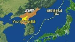 北朝鮮から弾道ミサイル発射か 排他的経済水域外に落下か