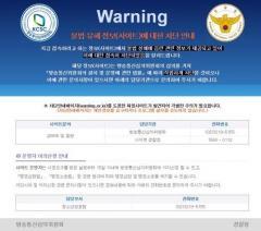 韓国 2月11日からアダルトサイトなどを全面遮断!?