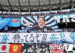 韓国の反日活動家 Jリーグ側にスタジアムの旭日旗使用を抗議
