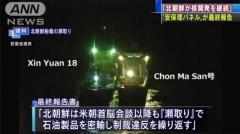 「北朝鮮が核開発を継続」韓国が国連に無断で石油製品持ち込む
