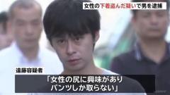 「パンツしか取らない」女性の下着盗んだ疑いで男を逮捕 町田市