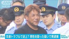 あおり運転の末に暴行か 53歳の男を逮捕 東京・国立市