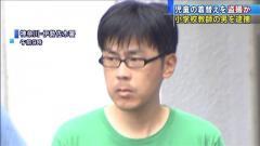 教室で男子児童の着替え撮影か 小学校教師の男 逮捕