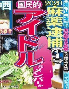 「国民的アイドルが薬物」報道は元モー娘。? 前田敦子説出回るも…