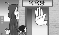 韓国男児、満4歳から女風呂への立ち入り禁止