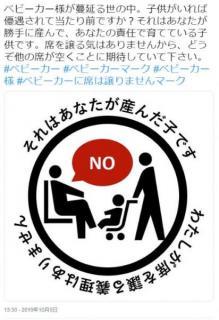 【炎上】「ベビーカーに席は譲りませんマーク」がTwitterで公開され批判殺到
