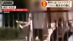 両手にゴルフクラブ握り 路上でバイクを襲撃 31歳無職男逮捕 福岡