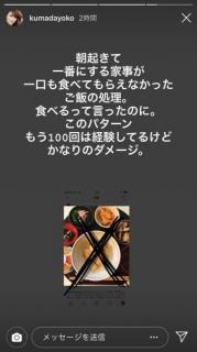 熊田曜子、夫が食事を食べず料理を捨て続けていることを暴露