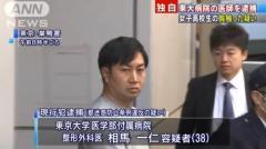 山手線の車内で女子高生に痴漢 東大病院の38歳医師を逮捕