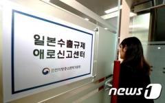 政府、きょう(28日)輸出優遇対象から韓国を除外