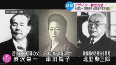 紙幣デザイン一新へ 渋沢栄一・津田梅子・北里柴三郎を検討