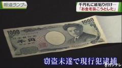 精算機で千円札に紙を貼り付け引っ張り出そうと…70歳男逮捕