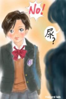 「オシッコ3万円で売って!」登校から下校まで待ちぶせ男 大田区