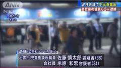 ラグビーW杯会場で下半身露出か 島根の児相職員ら2人逮捕