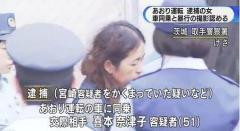 あおり運転&暴行事件 逮捕の51歳女 あおり同乗と撮影認める