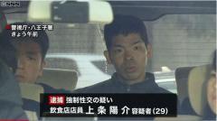 「騒いだら殺すぞ」帰宅途中の女性脅し性的暴行 29歳男逮捕