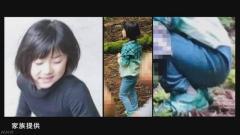小1女児不明 大規模捜索打ち切りも情報収集を継続