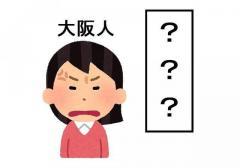 大阪人に「それおもろいとおもて言うてるん?」と言われたら、逃げた方が無難らしい