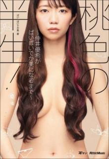 ぱいぱいでか美 著書の表紙で一糸まとわぬ髪ブラヌード披露