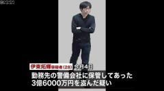 3億6千万円盗んだ男 新たな映像公開
