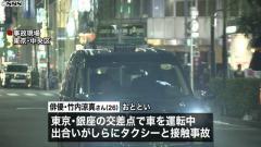 竹内涼真が車を運転中にタクシーと接触事故 安全確認が不十分か