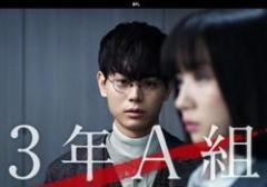 菅田将暉『3年A組』最終回で評価ガタ落ち!?