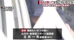 祭りで女性の尻をなで回すなどわいせつ行為 市職員逮捕 茨城