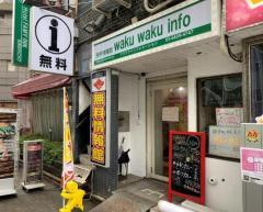 錦糸町に「日本一入りづらいカレー屋」 入り口は風俗案内所