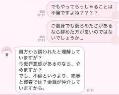 愛知・小牧市長が女子大生から「3万円買春」を告発された