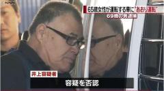 65歳女性の車に「あおり運転」 69歳無職男を逮捕 茨城