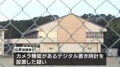"""教員が""""更衣室にカメラ""""で逮捕 和歌山県"""