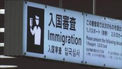 日本への入国拒否外国人約9200人 前年比約3割増 最多は中国