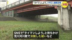 「タイマンしよう」河川敷で決闘 16歳の少年2人書類送検 足立区