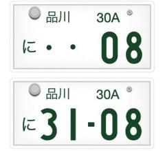 新元号「令和」に因んだ希望ナンバー「08」は可能なのか?