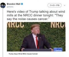 米・トランプ大統領「ボケたか」の声 風力発電・ガン、奇妙な発言