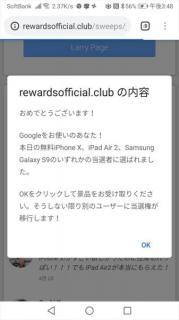 グーグル装う「当選おめでとう詐欺」 個人情報入手が目的か