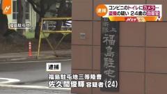 コンビニの男女兼用トイレにカメラを設置、複数人の姿を盗撮した疑いで自衛官逮捕 福島