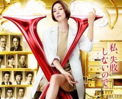 米倉涼子ドクターX、過去最低視聴率で窮地……「面白くない」「マンネリ」の声続出