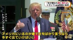 「米が嫌なら国に帰れば」トランプ大統領発言に批判