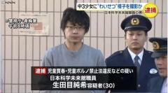 中3少女にわいせつな行為をし、その様子を撮影 日本科学未来館の職員逮捕