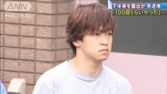 「100回くらいやった」下半身を露出 23歳の男逮捕 東京