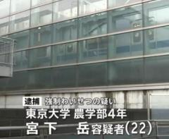 女子高生のパンツの中に手を入れた疑い 東大生逮捕