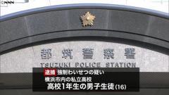面識のない女性の胸をわしづかみ 高1男子生徒を逮捕 横浜市