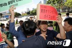 韓国「東京五輪は放射能オリンピック!」 市民団体デモ警察と衝突も