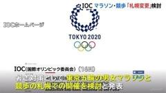 「札幌も暑いけど…」五輪マラソン会場変更、組織委驚き