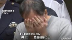 テレビ番組関係者かたりトイレに女性を連れ込み性的暴行か、会社員の男(55)逮捕