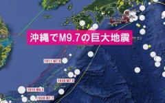 沖縄でM9.7の大地震の恐れ、専門家が指摘 普天間飛行場も陥没?