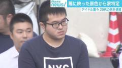 SNSの「瞳に映った景色」で女性の住所割り出す? 強制わいせつ致傷容疑 26歳男逮捕