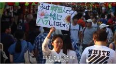 フリーハグの韓国人女性「怒りや憎しみで何を解決できるの」